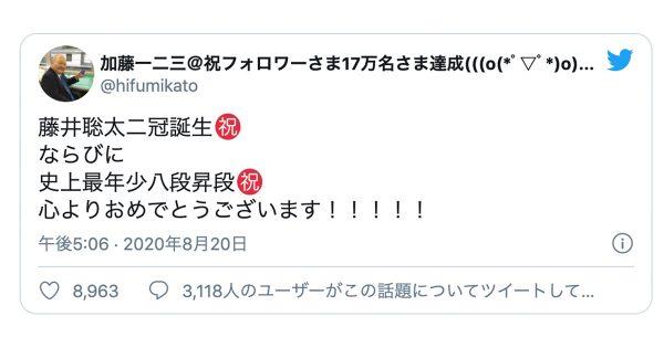 藤井聡太棋聖が二冠を達成!伝説を超え最年少記録を樹立
