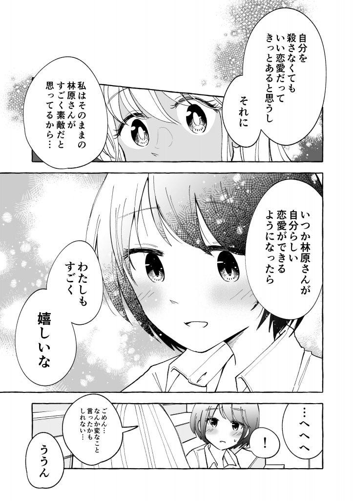殺さなくてもいい恋愛2-3