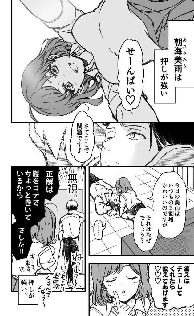 やっぱり押しの強い後輩の話01