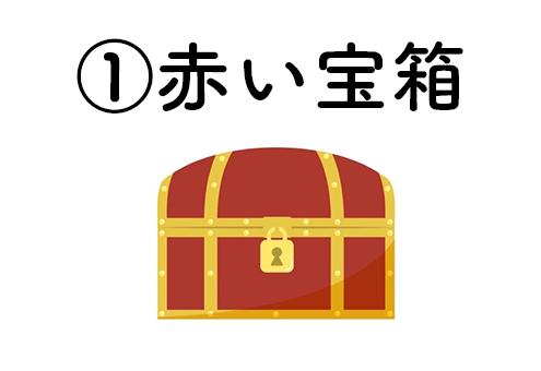 ①赤い宝箱