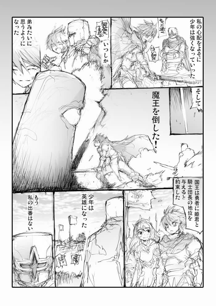 勇者の元を去ろうとする戦士02