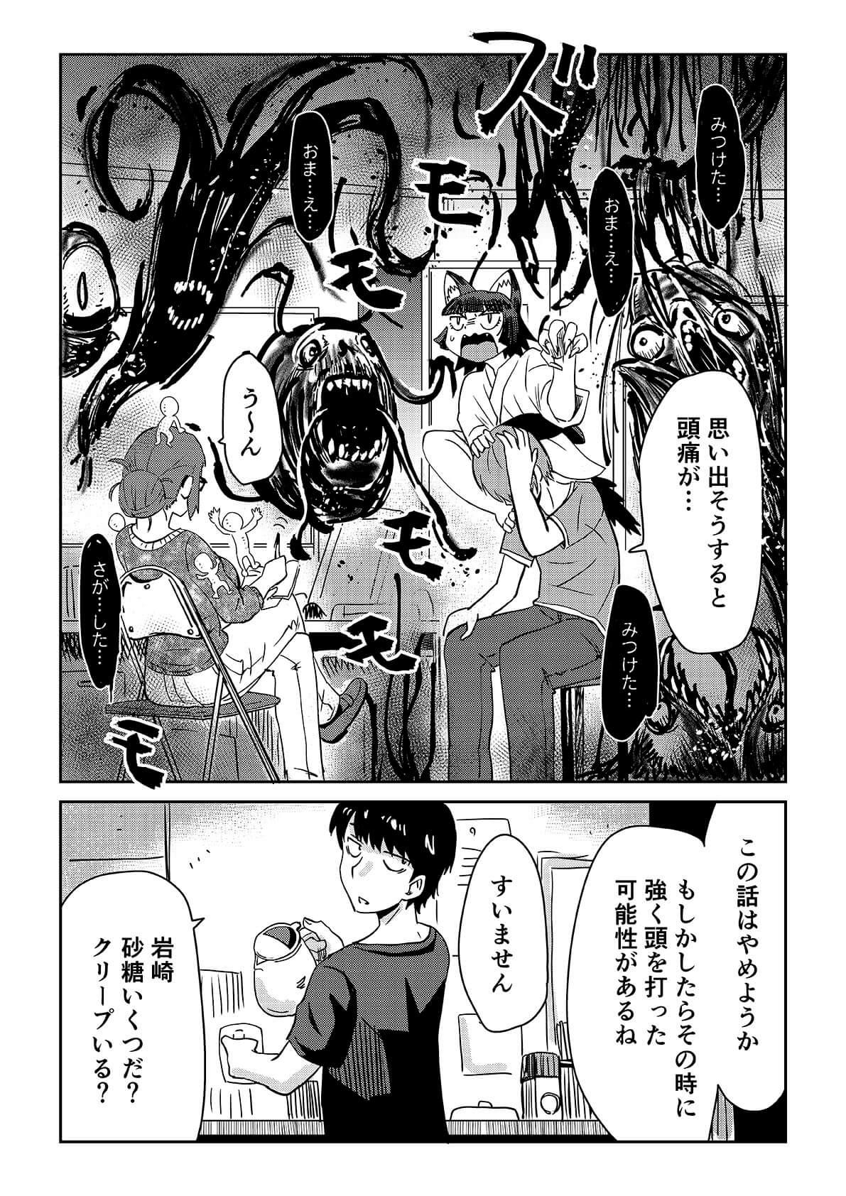 視える男と憑かれた男の漫画5-6