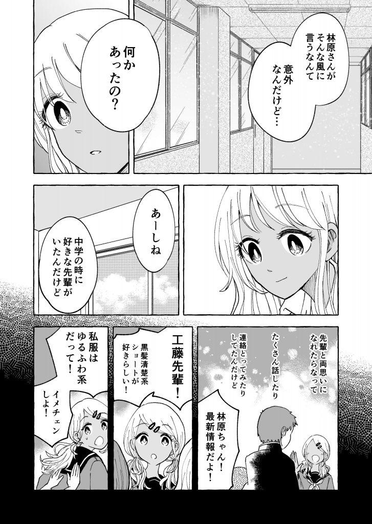 殺さなくてもいい恋愛1-4