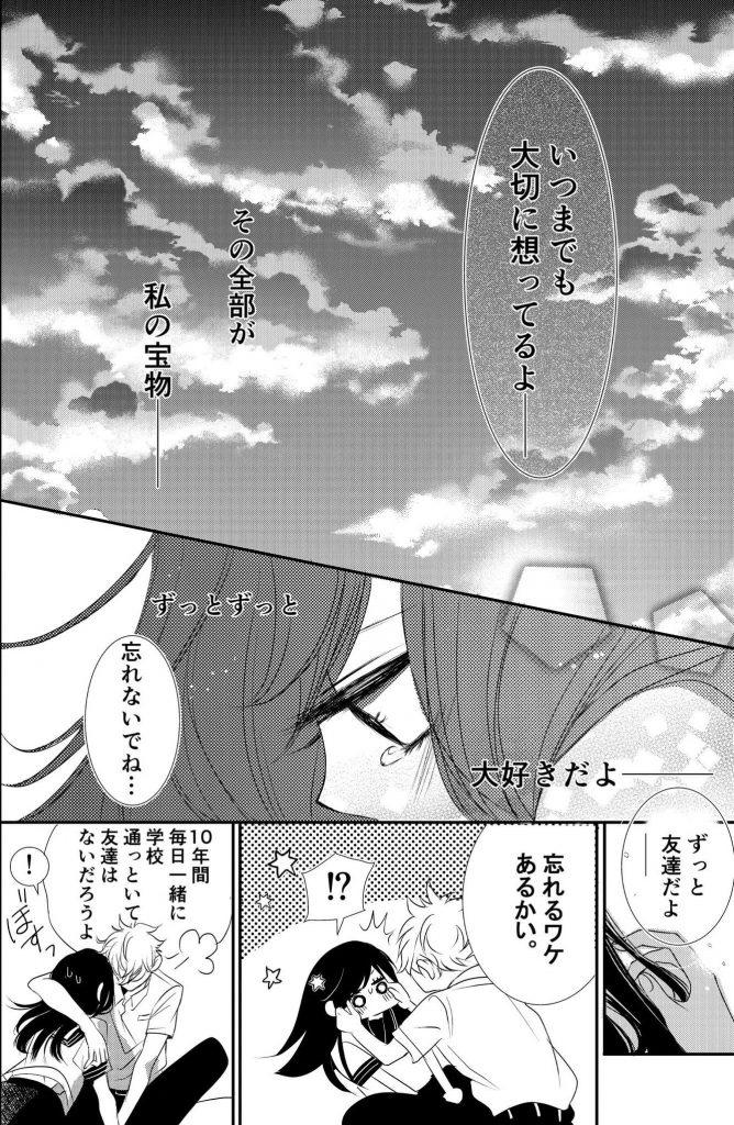 とある幼なじみの夏の話3-2