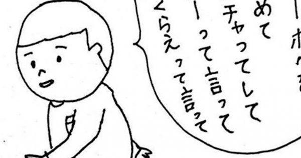 1枚目イラストで笑ったww「息子が鬼ごっこを始める合図」の破壊力😂