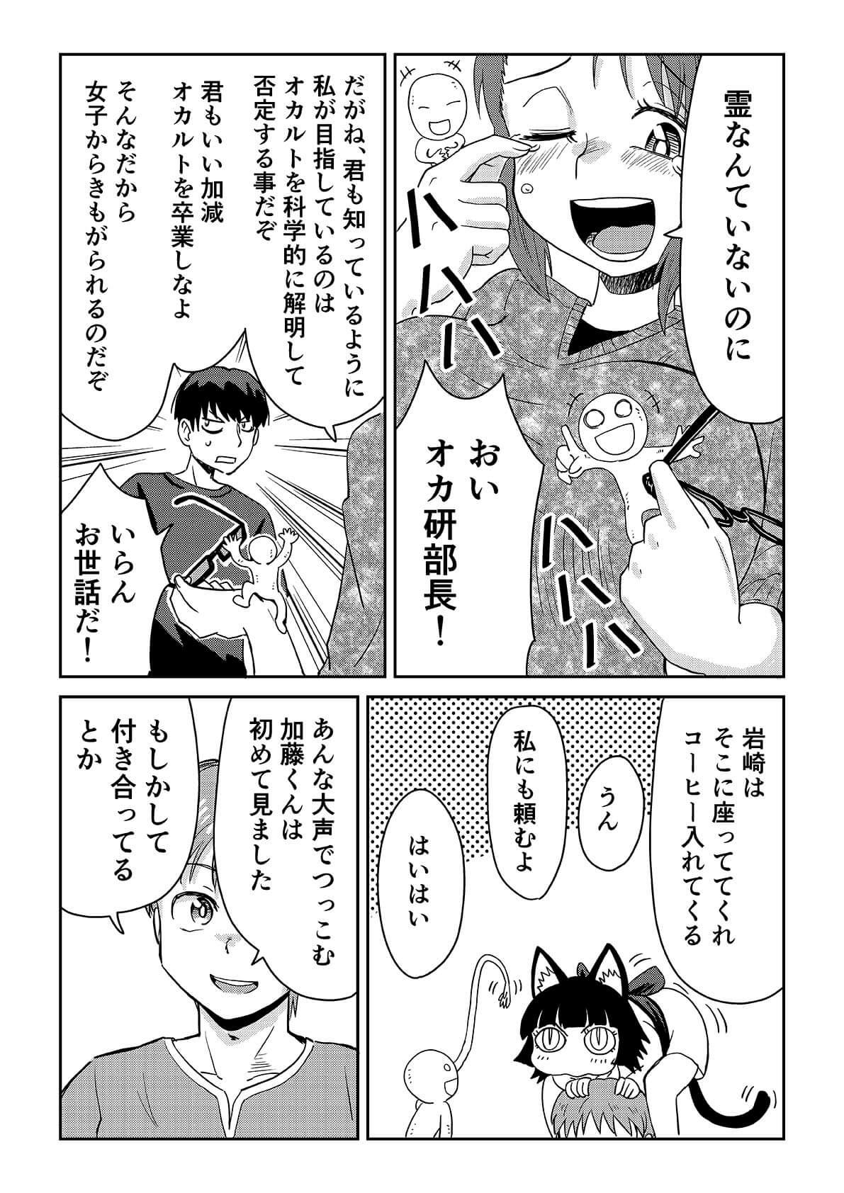 視える男と憑かれた男の漫画5-3