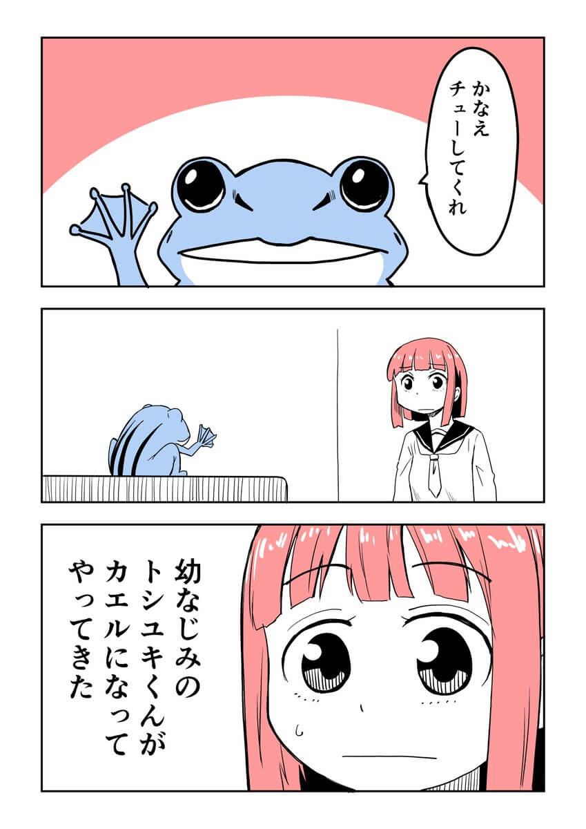 幼なじみのトシユキくん1-1