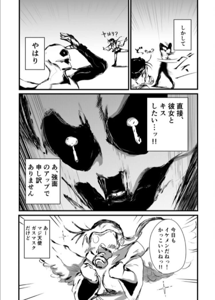 キスしたい話2-1