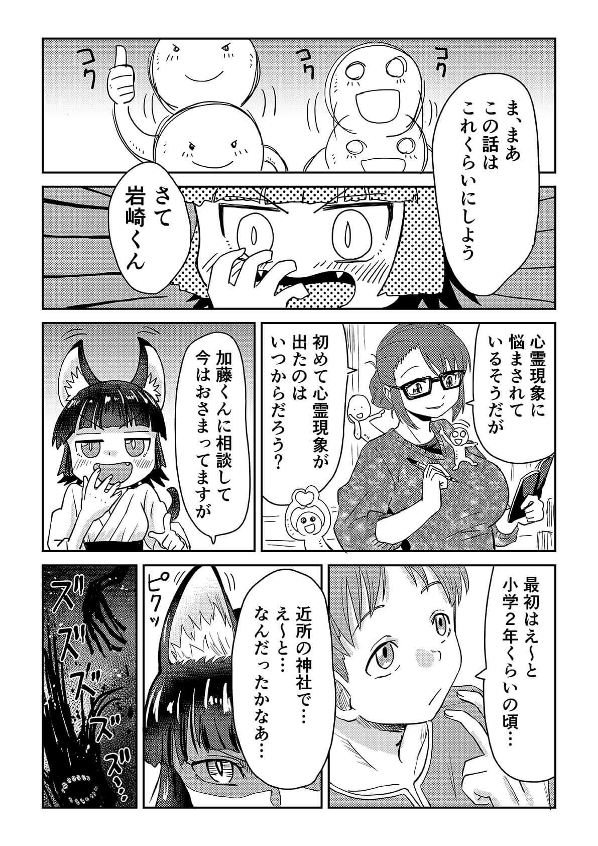 視える男と憑かれた男の漫画5-5