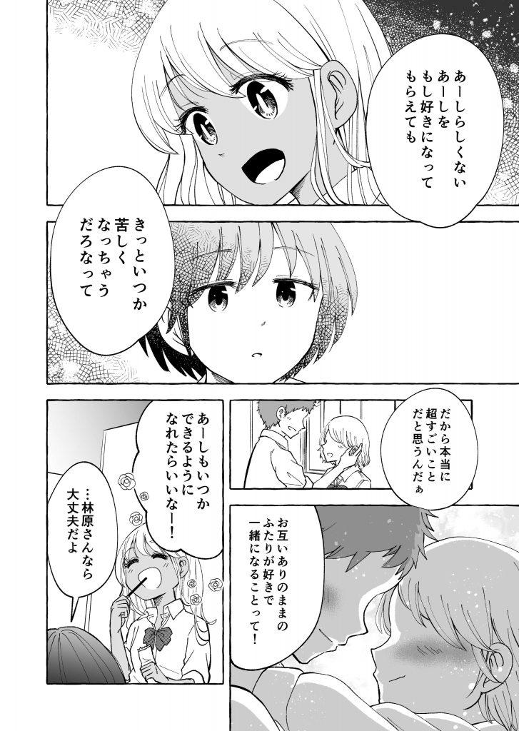 殺さなくてもいい恋愛2-2