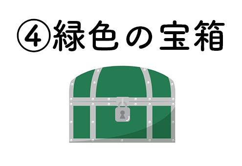 ④緑色の宝箱