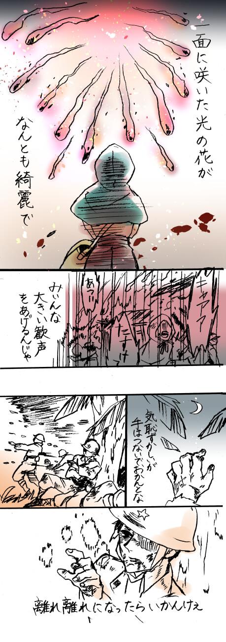 悲しい兵隊さんの話02