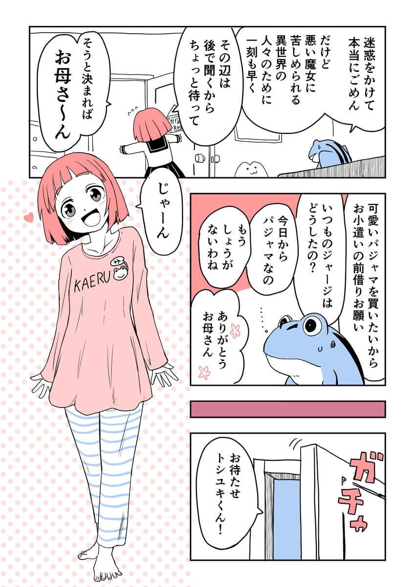 幼なじみのトシユキくん2-2