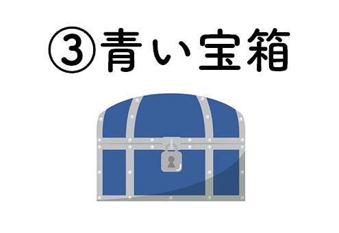 ③青い宝箱