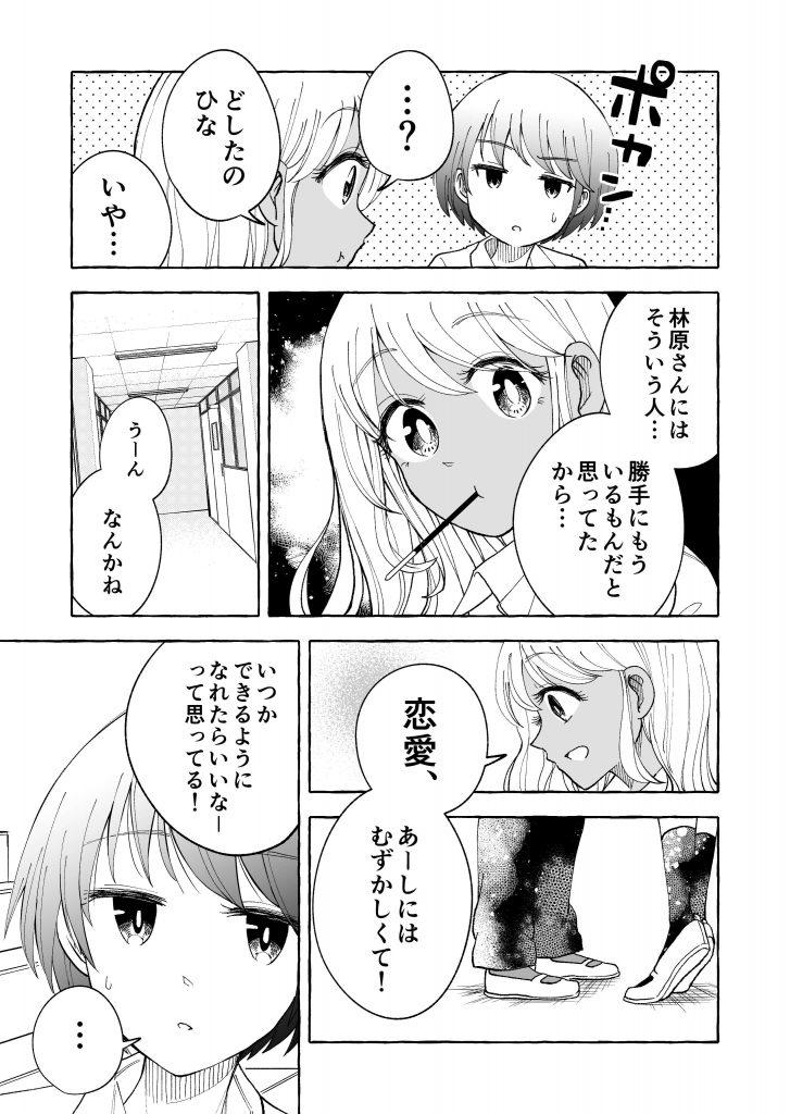 殺さなくてもいい恋愛1-3