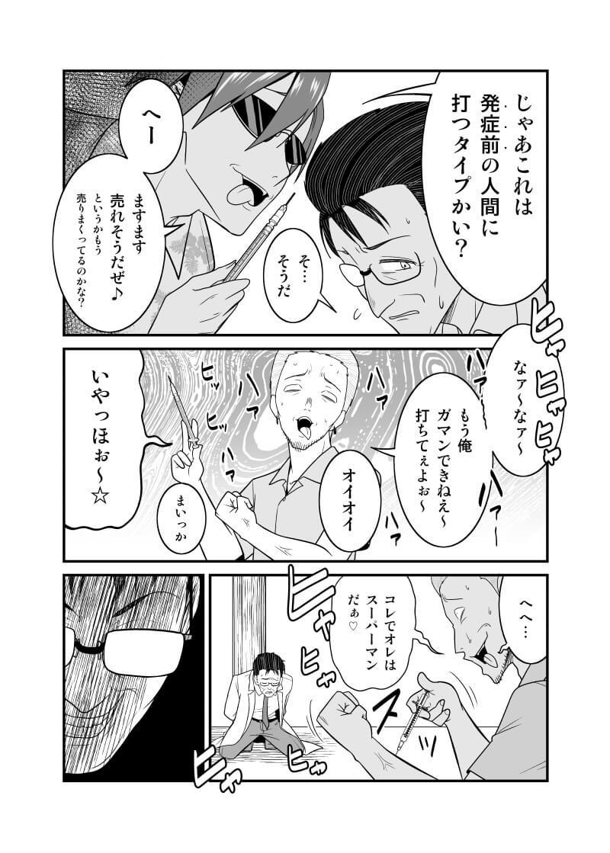 聖人医者02