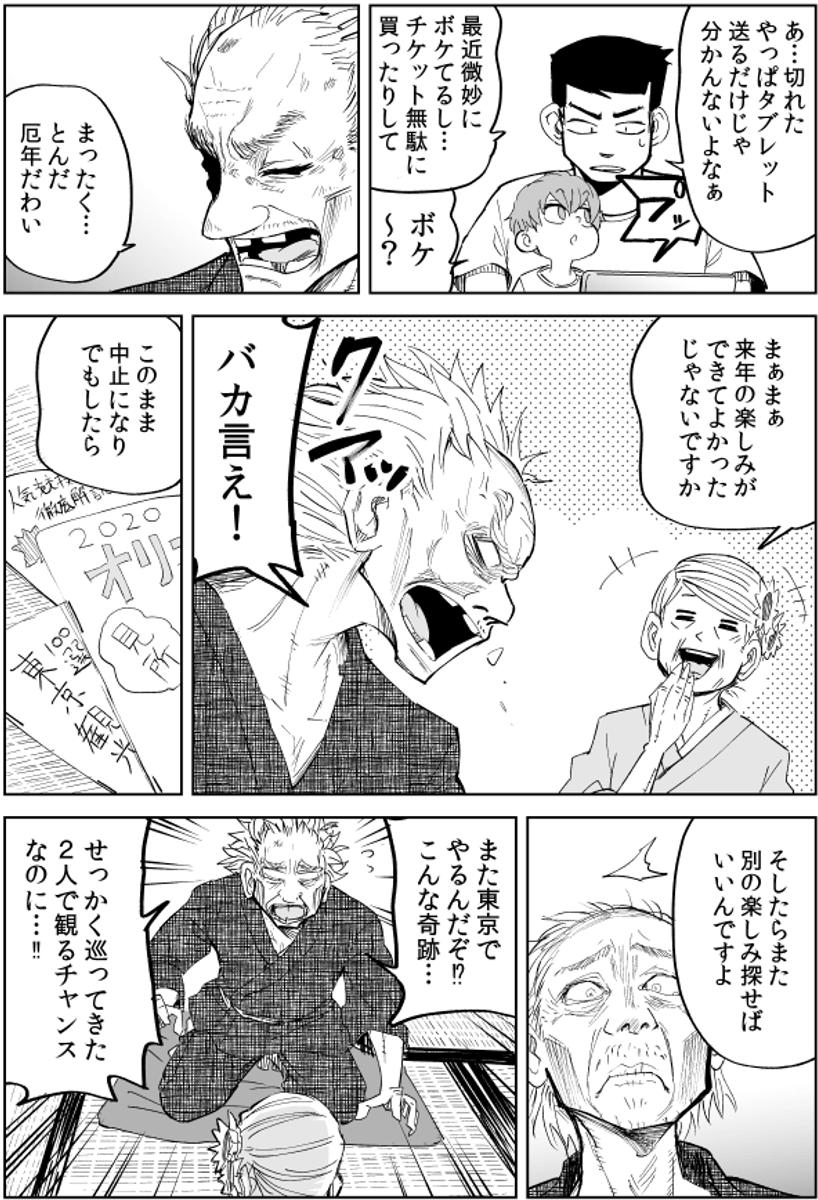 頑張るおじいちゃん02