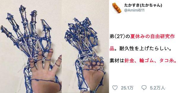「弟(27)の夏休みの自由研究作品」がすげぇぇぇぇぇ!!!