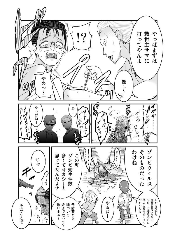 聖人医者03