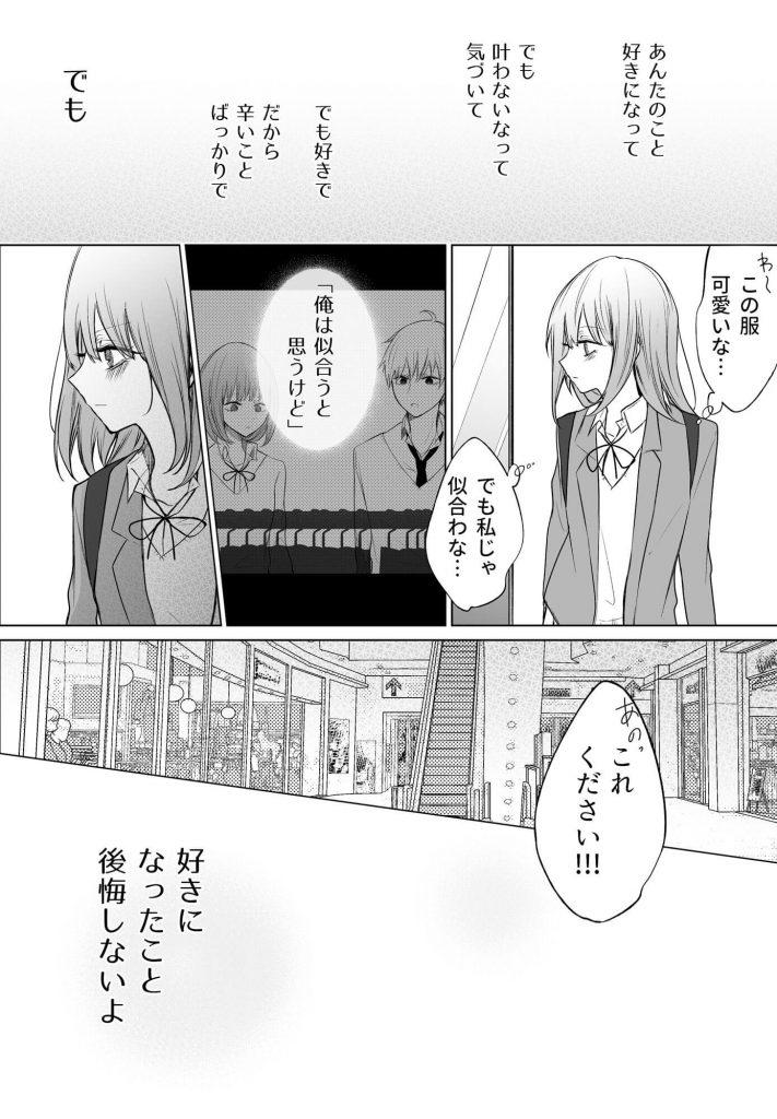 一途ビッチちゃん 45-5