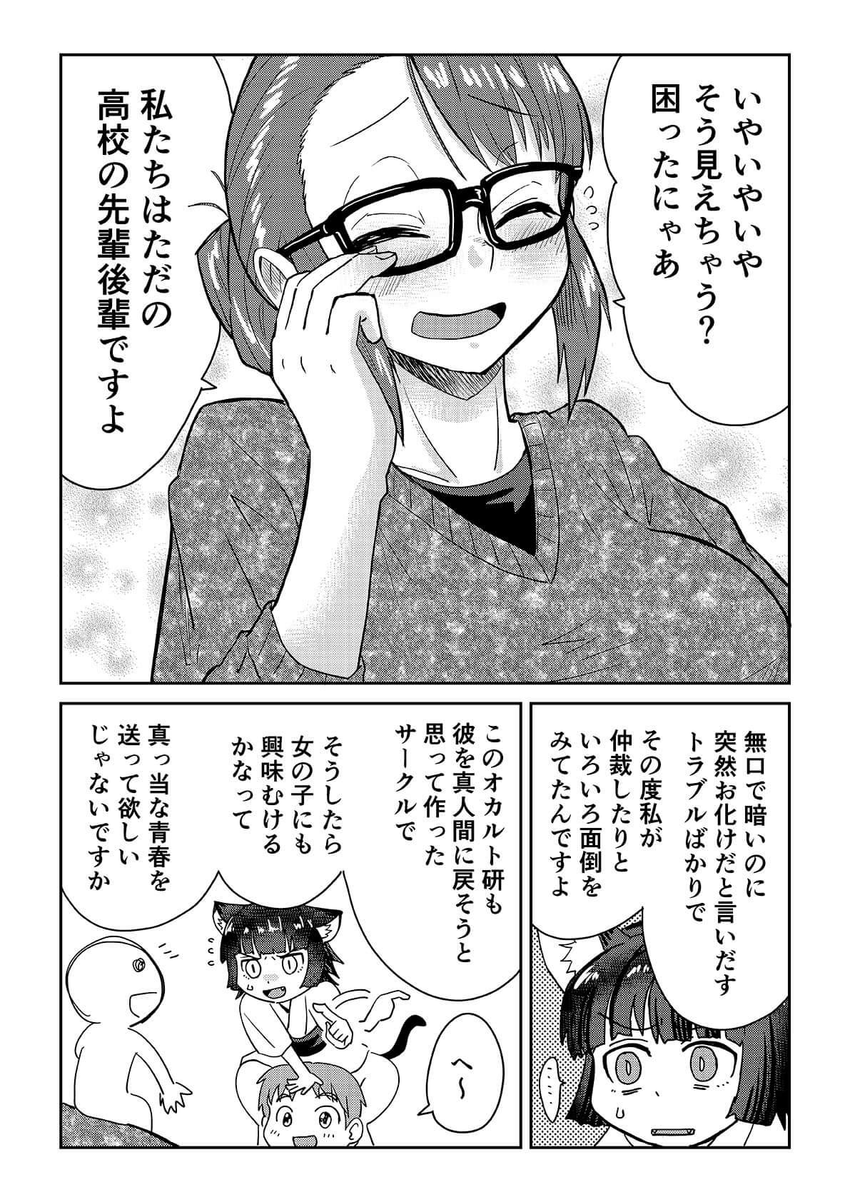 視える男と憑かれた男の漫画5-4