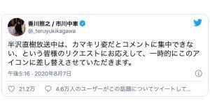 【半沢直樹】香川照之がSNSでも「土下座で謝罪」することになった理由w