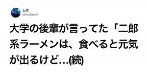 「ラーメン二郎の魅力」がマシマシで伝わるつぶやき 7選