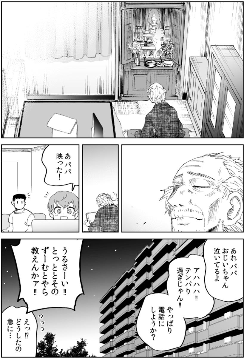 頑張るおじいちゃん04