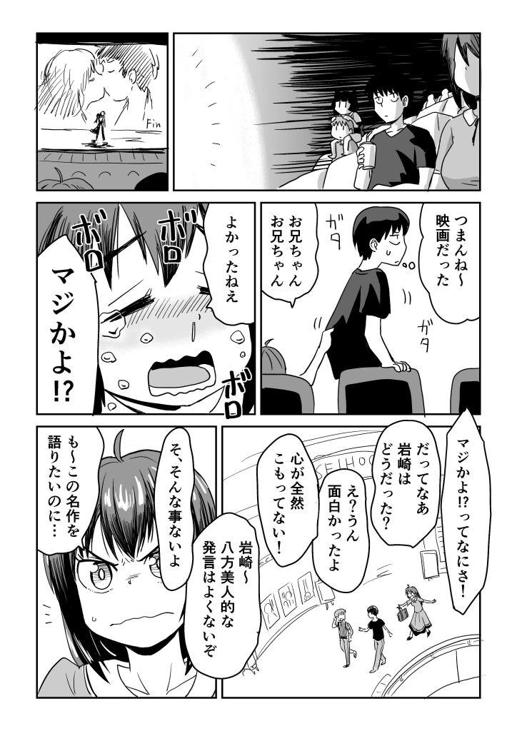 視える男と憑かれた男の漫画6-3