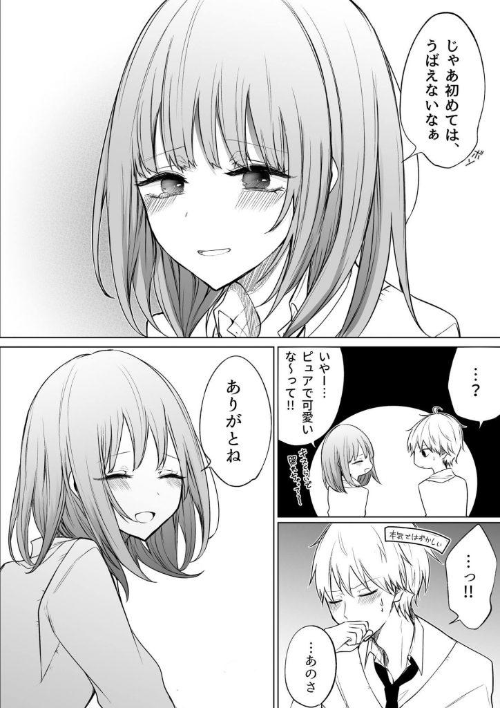 一途ビッチちゃん 45-4