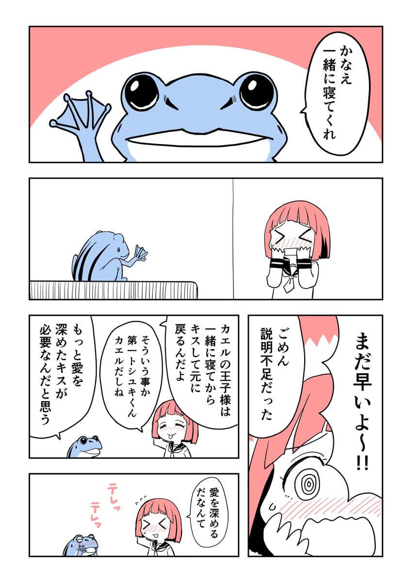 幼なじみのトシユキくん2-1
