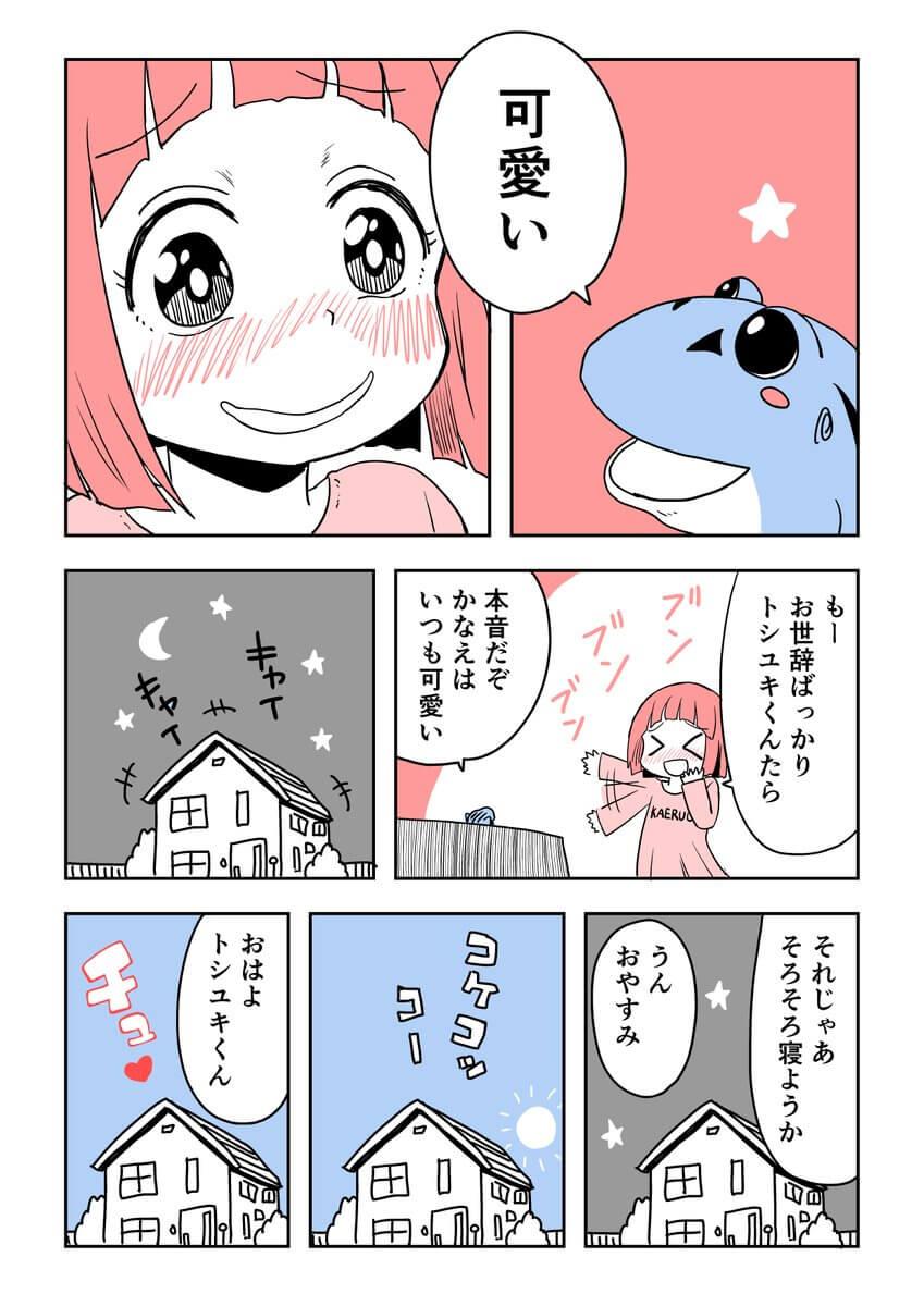 幼なじみのトシユキくん2-3