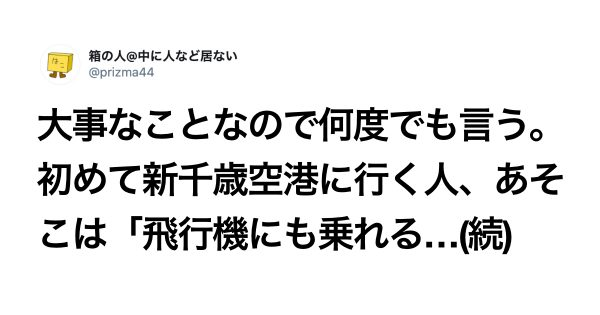 【新千歳空港は魔境】コロナ明けに体験しにいきたい「北海道あるある」8選