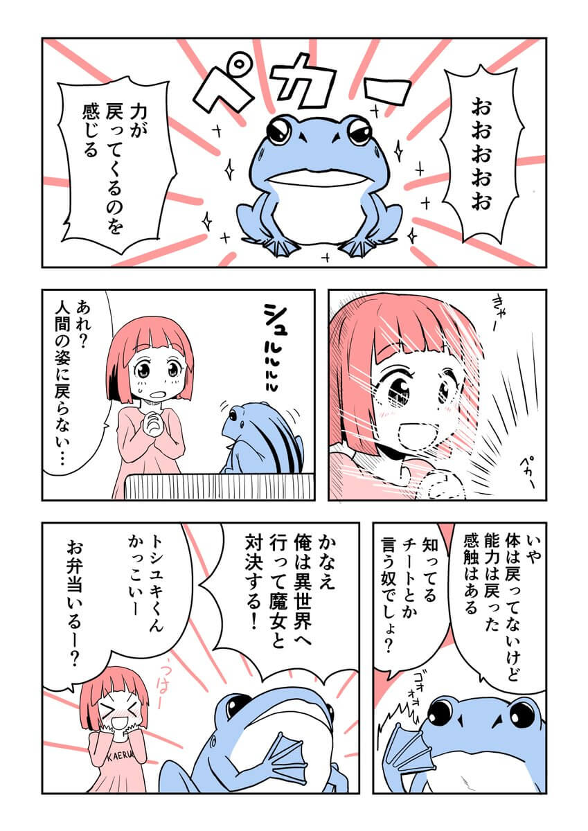幼なじみのトシユキくん2-4