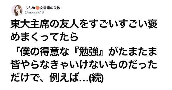 勉強だけじゃない!「東京大学が日本一と呼ばれる理由」詰め合わせ 8選