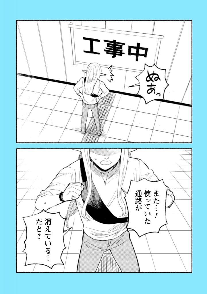 エルフたちは神奈川に住んでいた1-3