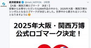 大阪万博の公式ロゴが発表!しかしTwitterではさっそく大喜利祭りに…笑