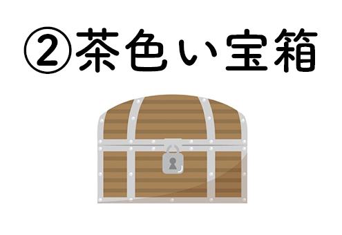 ②茶色い宝箱
