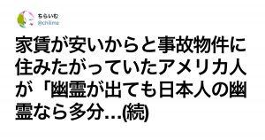 ちょ…「外国人視点の日本」ってこんな風に思われてるの? 8選