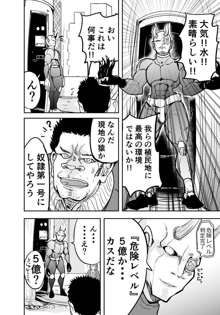 殺されるタイプの体育教師2-2