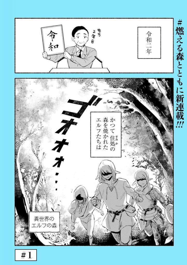エルフたちは神奈川に住んでいた1-1