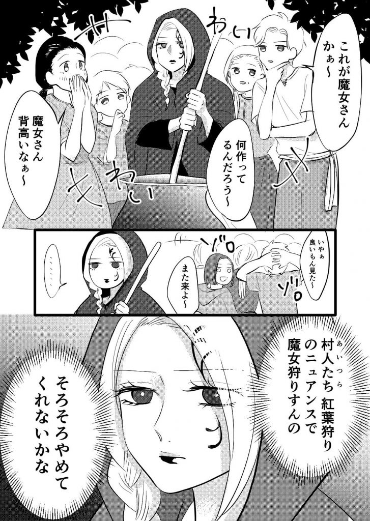 魔女狩り02