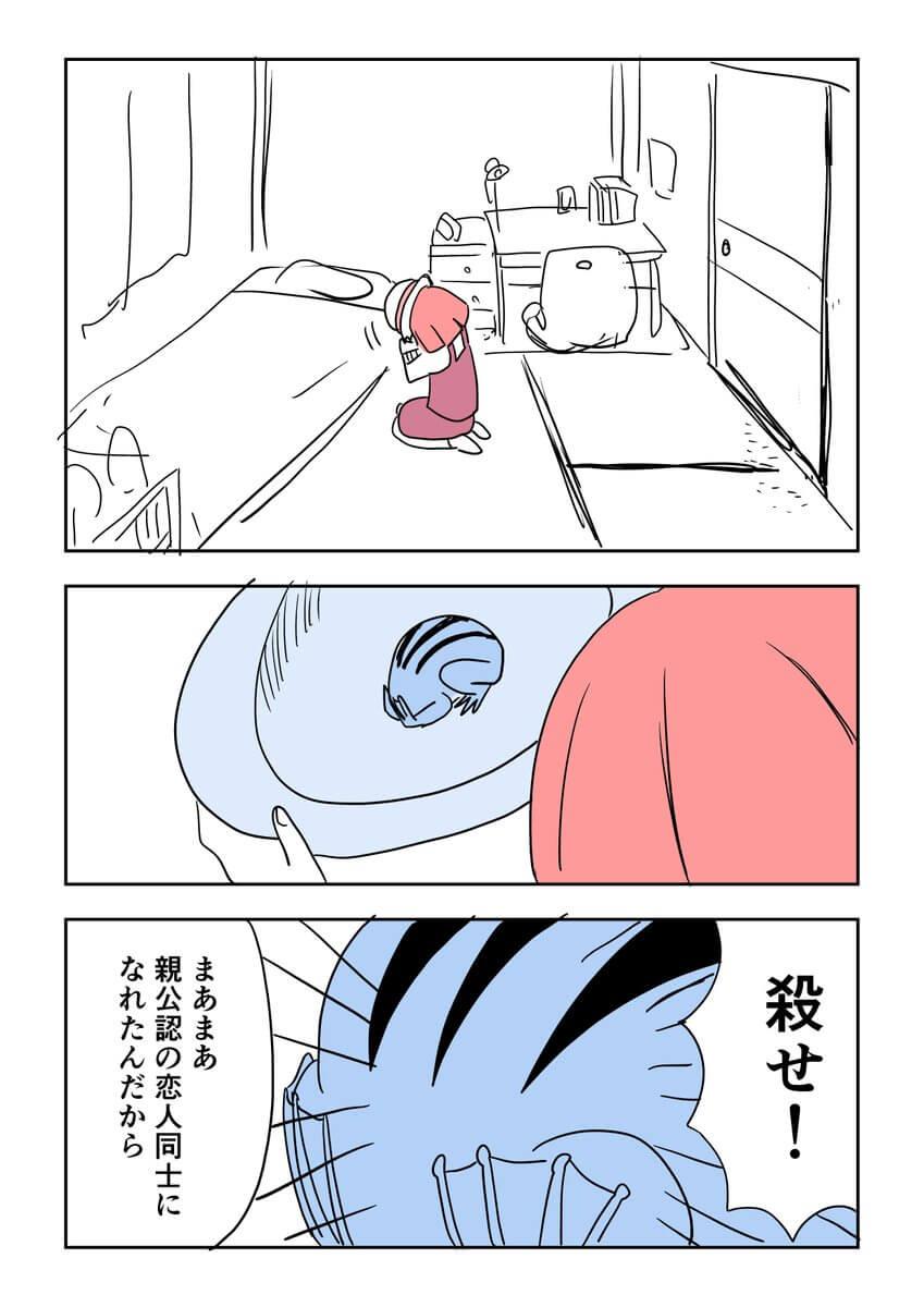 幼なじみのトシユキくん3-3