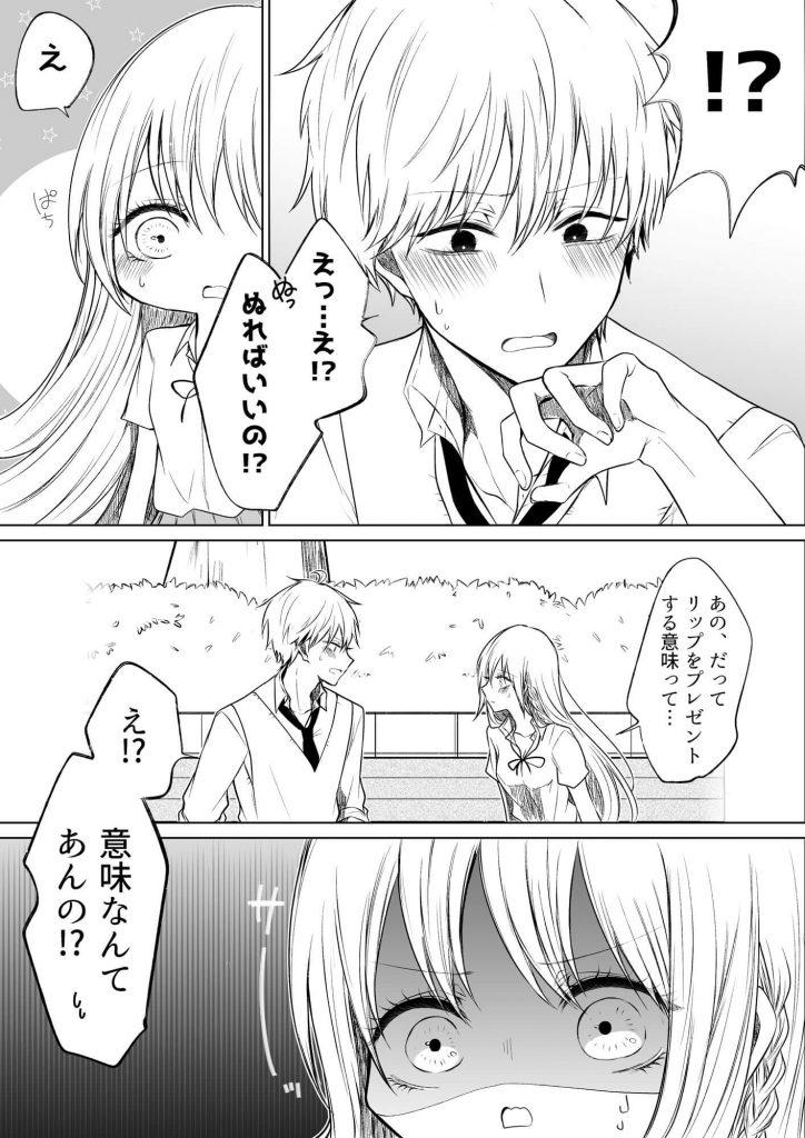 一途ビッチちゃん 46-3