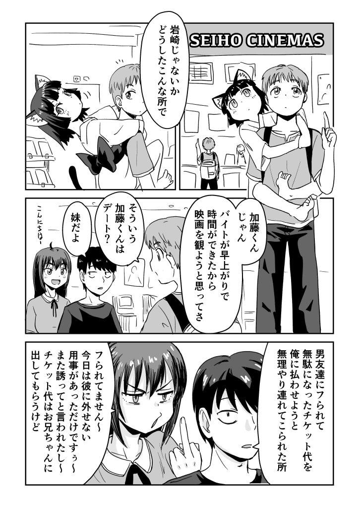 視える男と憑かれた男の漫画6-1