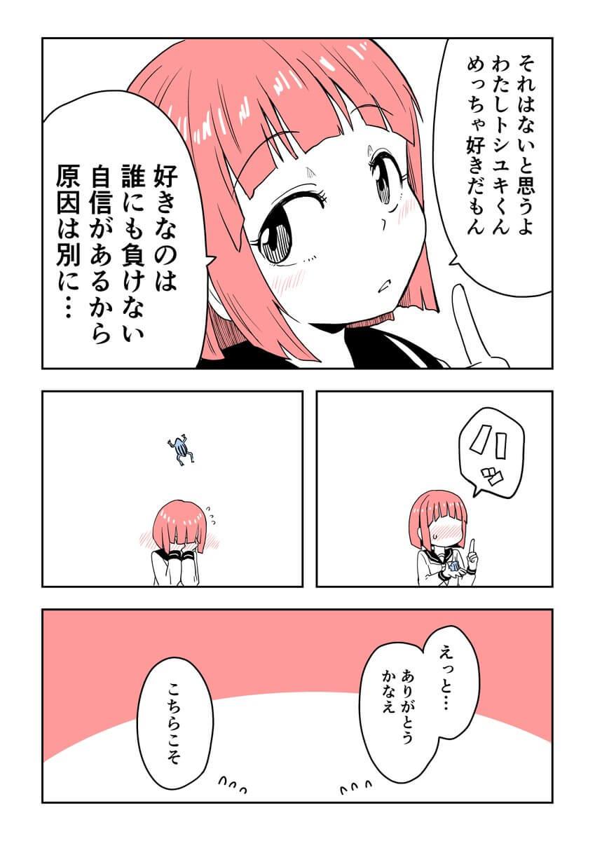 幼なじみのトシユキくん1-4