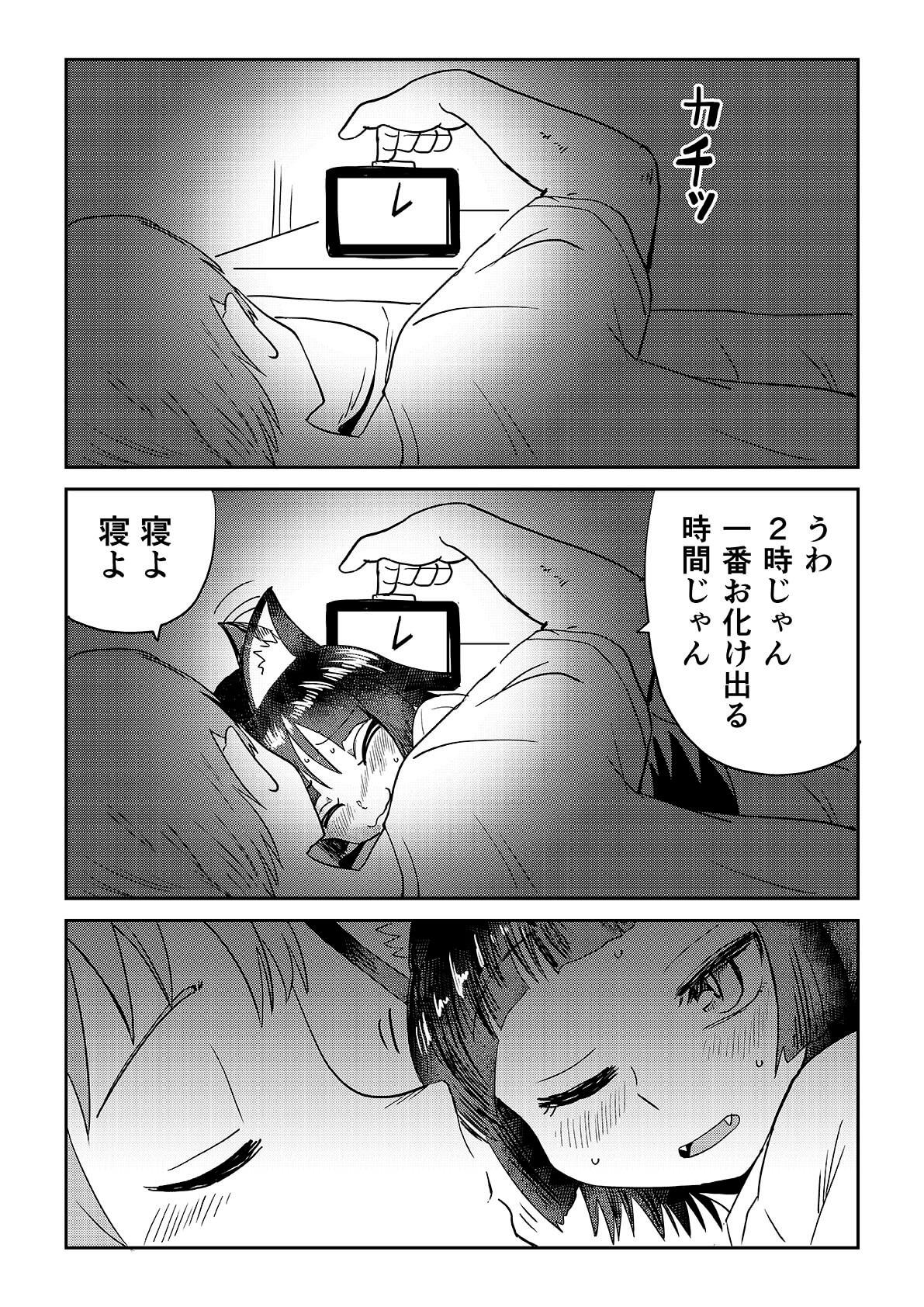 視える男と憑かれた男の漫画4-6