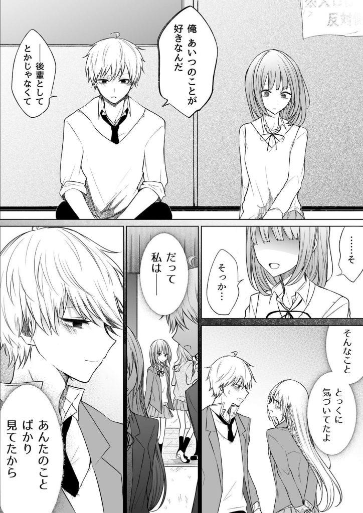 一途ビッチちゃん 45-2