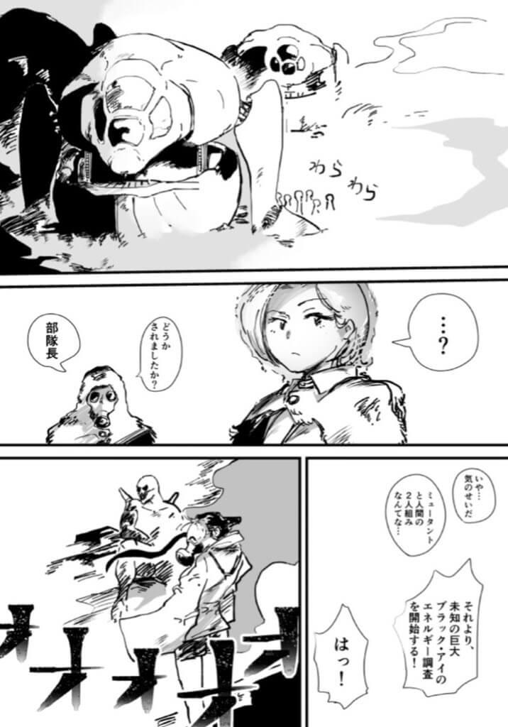 キスしたい話4-2