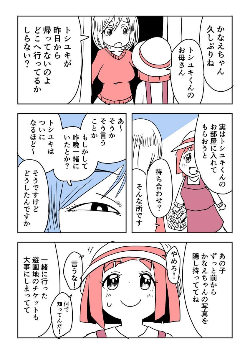幼なじみのトシユキくん3-2